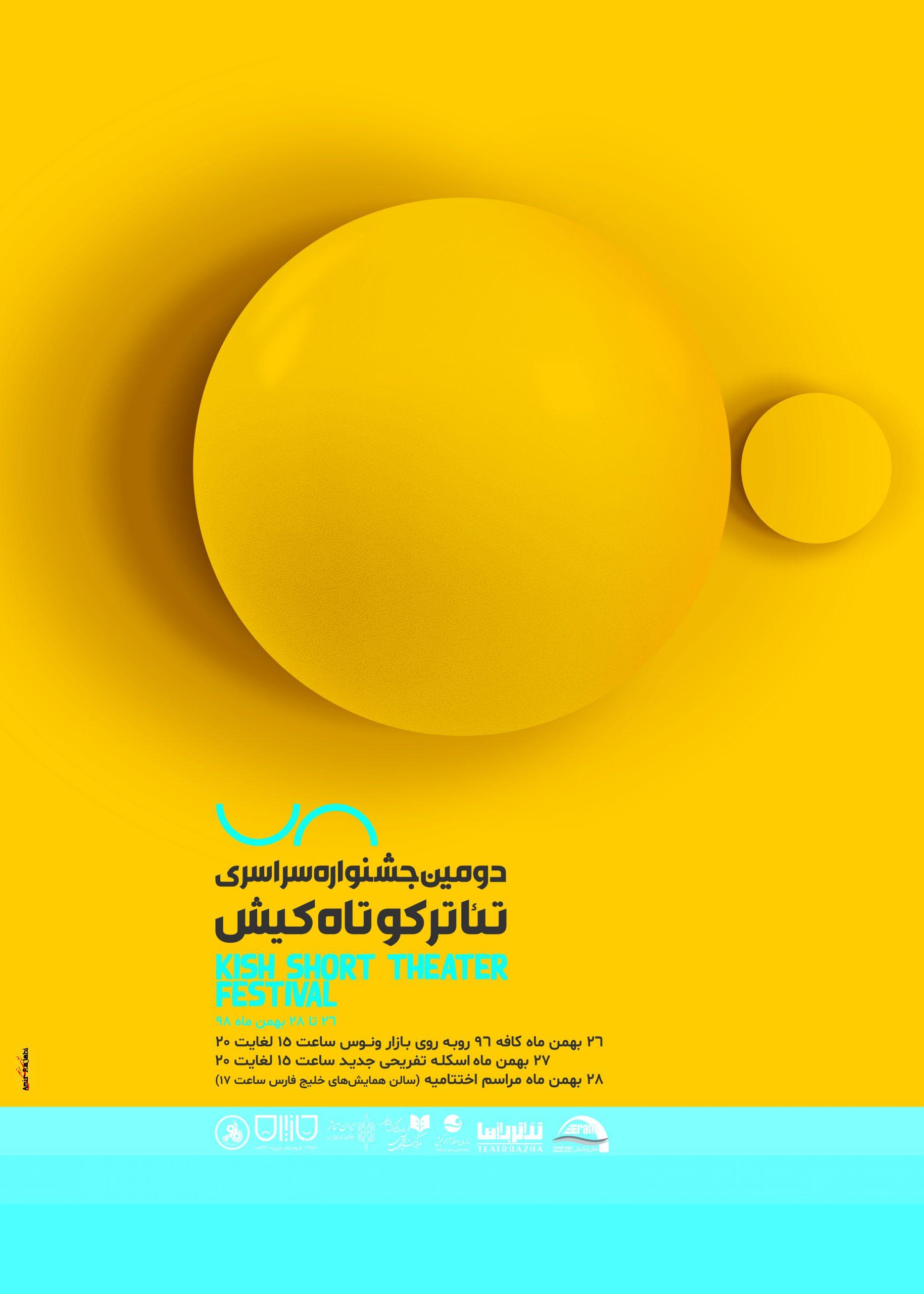 پوستر دومین جشنواره سراسری تئاتر کوتاه کیش